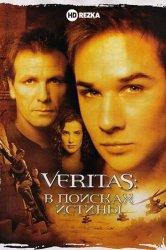 Смотреть Veritas: В поисках истины онлайн в HD качестве