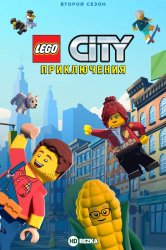 Смотреть LEGO City Приключения онлайн в HD качестве 720p