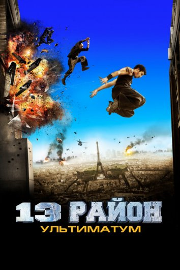 Смотреть 13-й район: Ультиматум онлайн в HD качестве 720p