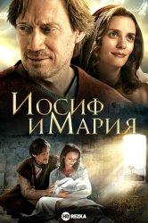 Смотреть Иосиф и Мария онлайн в HD качестве
