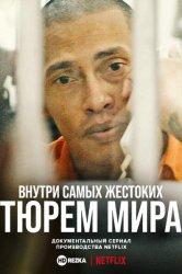 Смотреть Внутри самых жестоких тюрем мира онлайн в HD качестве