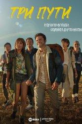 Смотреть Три пути онлайн в HD качестве 720p