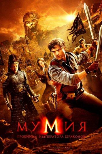 Смотреть Мумия: Гробница Императора Драконов онлайн в HD качестве 720p