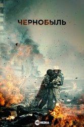 Смотреть Чернобыль онлайн в HD качестве 720p