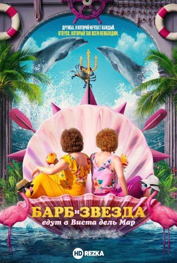 Смотреть Барб и Звезда едут в Виста дель Мар онлайн в HD качестве 720p