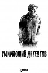 Смотреть Умирающий детектив онлайн в HD качестве