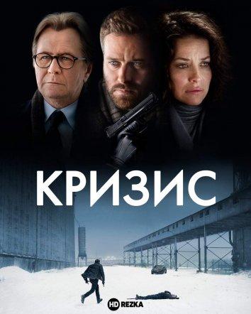 Смотреть Кризис онлайн в HD качестве 720p