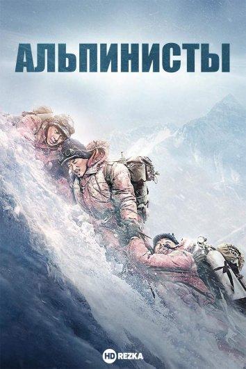 Смотреть Альпинисты онлайн в HD качестве 720p