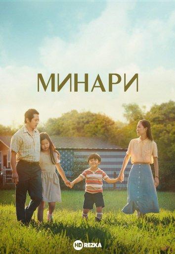 Смотреть Минари онлайн в HD качестве 720p