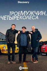 Смотреть Трое мужчин, четыре колеса онлайн в HD качестве 720p