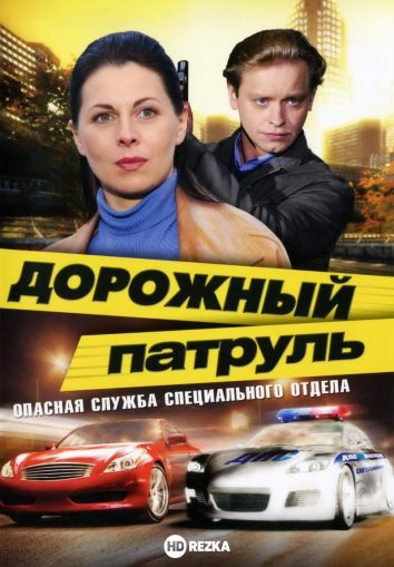 Смотреть Дорожный патруль онлайн в HD качестве 720p