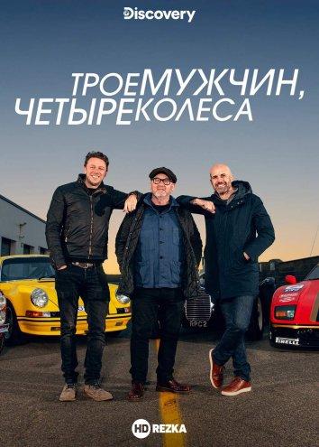 Трое мужчин, четыре колеса
