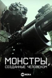 Смотреть Монстры, созданные человеком онлайн в HD качестве 720p