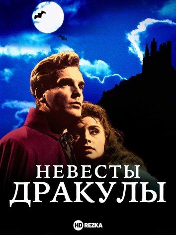 Смотреть Невесты Дракулы онлайн в HD качестве 720p