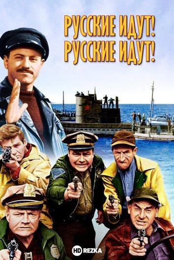Смотреть Русские идут! Русские идут! онлайн в HD качестве 720p