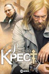 Смотреть Русский крест онлайн в HD качестве 720p