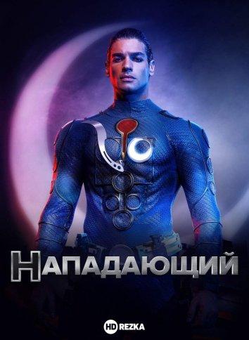 Смотреть Нападающий / Супермен онлайн в HD качестве 720p