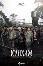Смотреть Кунхам: Пограничный остров онлайн в HD качестве