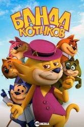 Смотреть Банда котиков онлайн в HD качестве