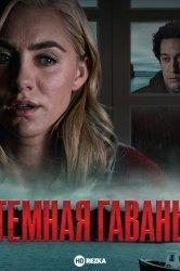 Смотреть Темная гавань онлайн в HD качестве 720p