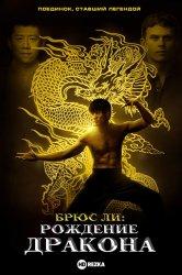 Смотреть Брюс Ли: Рождение Дракона онлайн в HD качестве
