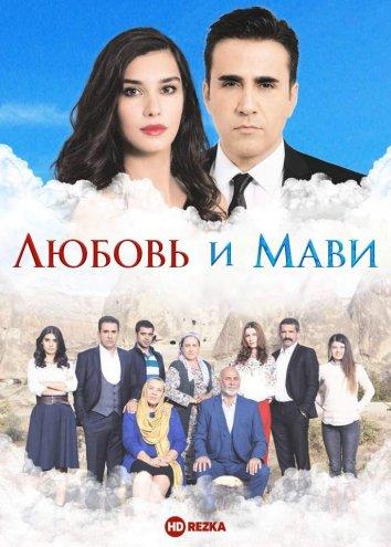 Смотреть Любовь и Мави онлайн в HD качестве 720p