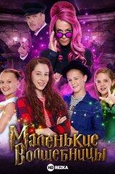 Смотреть Маленькие волшебницы онлайн в HD качестве 720p