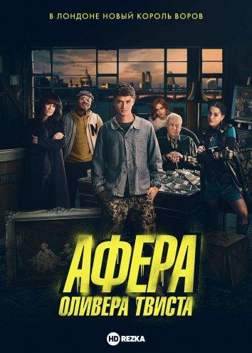 Смотреть Афера Оливера Твиста онлайн в HD качестве 720p