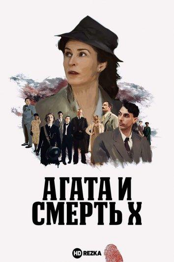 Смотреть Агата и смерть X / Агата и полуночные убийства онлайн в HD качестве 720p