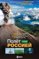 Смотреть Полет над Россией онлайн в HD качестве 720p
