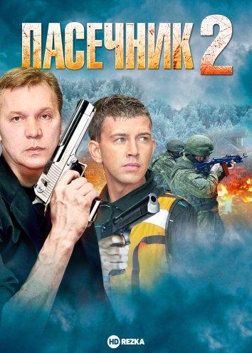 Смотреть Пасечник 2 онлайн в HD качестве 720p
