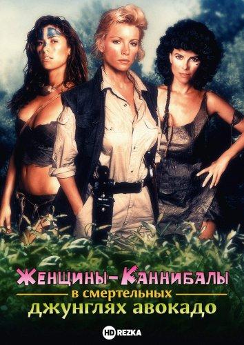 Смотреть Женщины-каннибалы в смертельных джунглях авокадо онлайн в HD качестве 720p