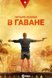 Смотреть Четыре сезона в Гаване онлайн в HD качестве