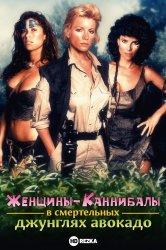Смотреть Женщины-каннибалы в смертельных джунглях авокадо онлайн в HD качестве