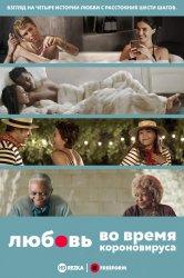 Смотреть Любовь во время короновируса онлайн в HD качестве 720p