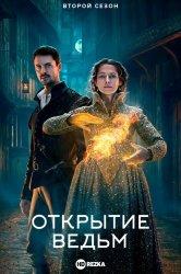 Смотреть Открытие ведьм онлайн в HD качестве 720p