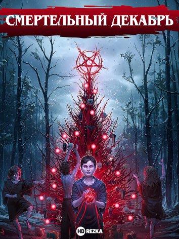 Смотреть Смертельный декабрь онлайн в HD качестве 720p