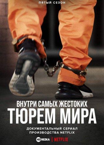 Смотреть Внутри самых жестоких тюрем мира онлайн в HD качестве 720p