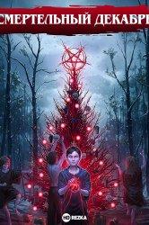 Смотреть Смертельный декабрь онлайн в HD качестве