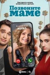 Смотреть Позвоните маме онлайн в HD качестве 720p