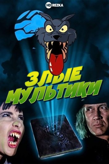 Смотреть Злые мультики онлайн в HD качестве 720p
