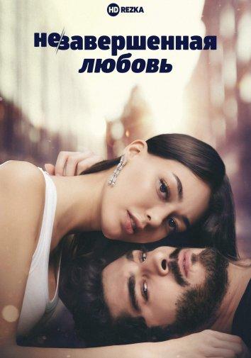Смотреть Незавершенная любовь онлайн в HD качестве 720p