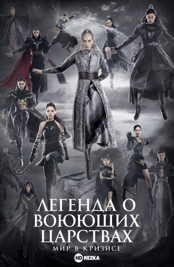 Смотреть Легенда о воюющих царствах: Мир в кризисе онлайн в HD качестве 720p