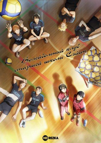 Смотреть Волейбольный клуб старшей школы Сэйин онлайн в HD качестве 720p