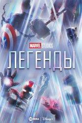 Смотреть Студия Marvel: Легенды онлайн в HD качестве 720p