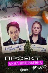 Смотреть Проект «Анна Николаевна» онлайн в HD качестве 720p