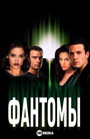 Смотреть Фантомы онлайн в HD качестве 720p