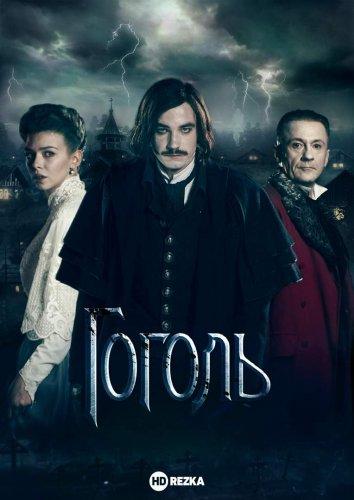 Смотреть Гоголь онлайн в HD качестве 720p