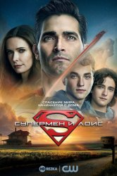 Смотреть Супермен и Лоис онлайн в HD качестве 720p