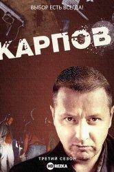 Смотреть Карпов. Сезон третий онлайн в HD качестве 720p